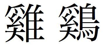 的繁体字怎么写_鸡的繁体字怎么写_百度知道