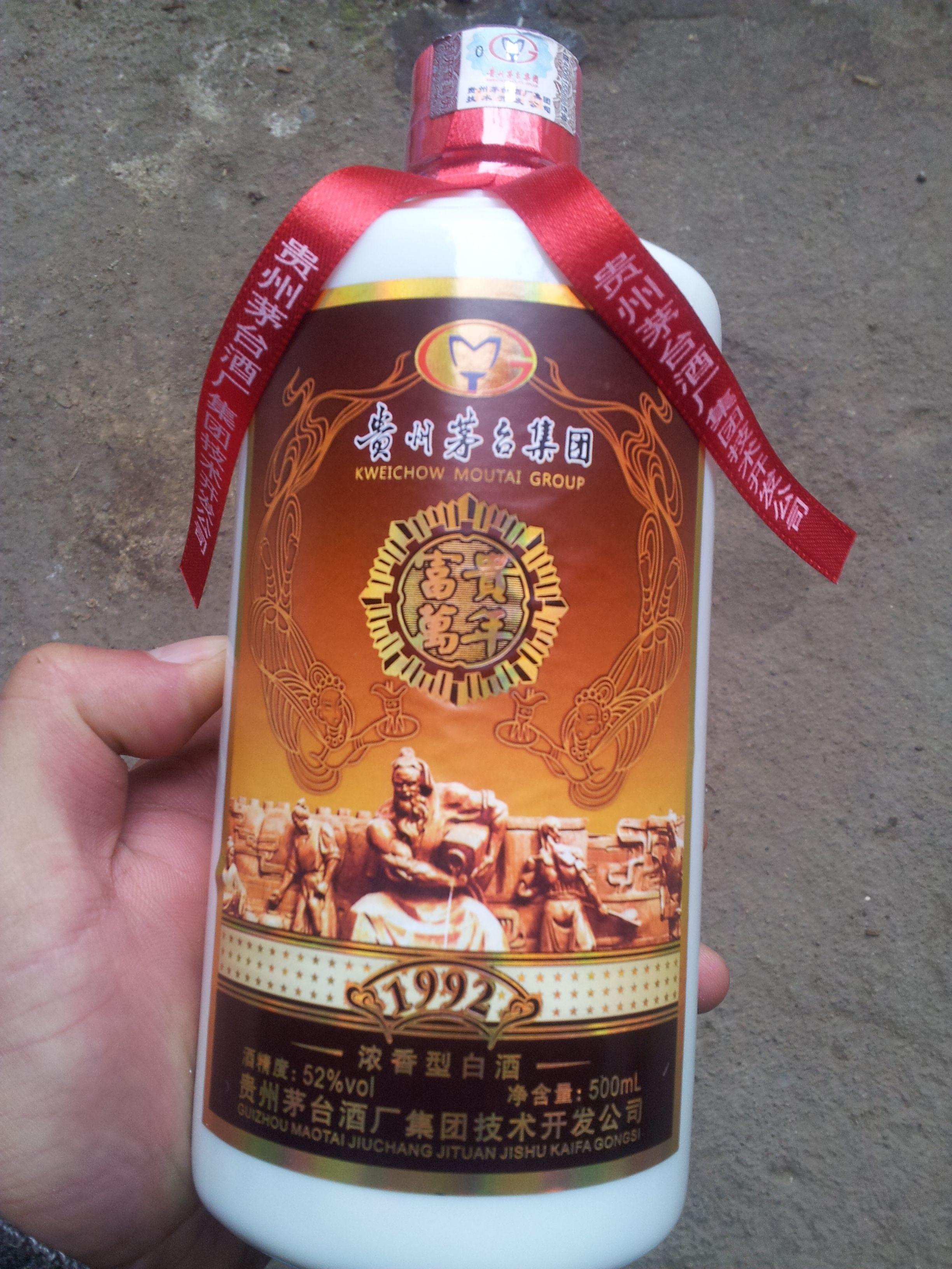 贵州茅台富贵吉祥酒_贵州茅台集团的富贵万年酒,是真的吗?_百度知道