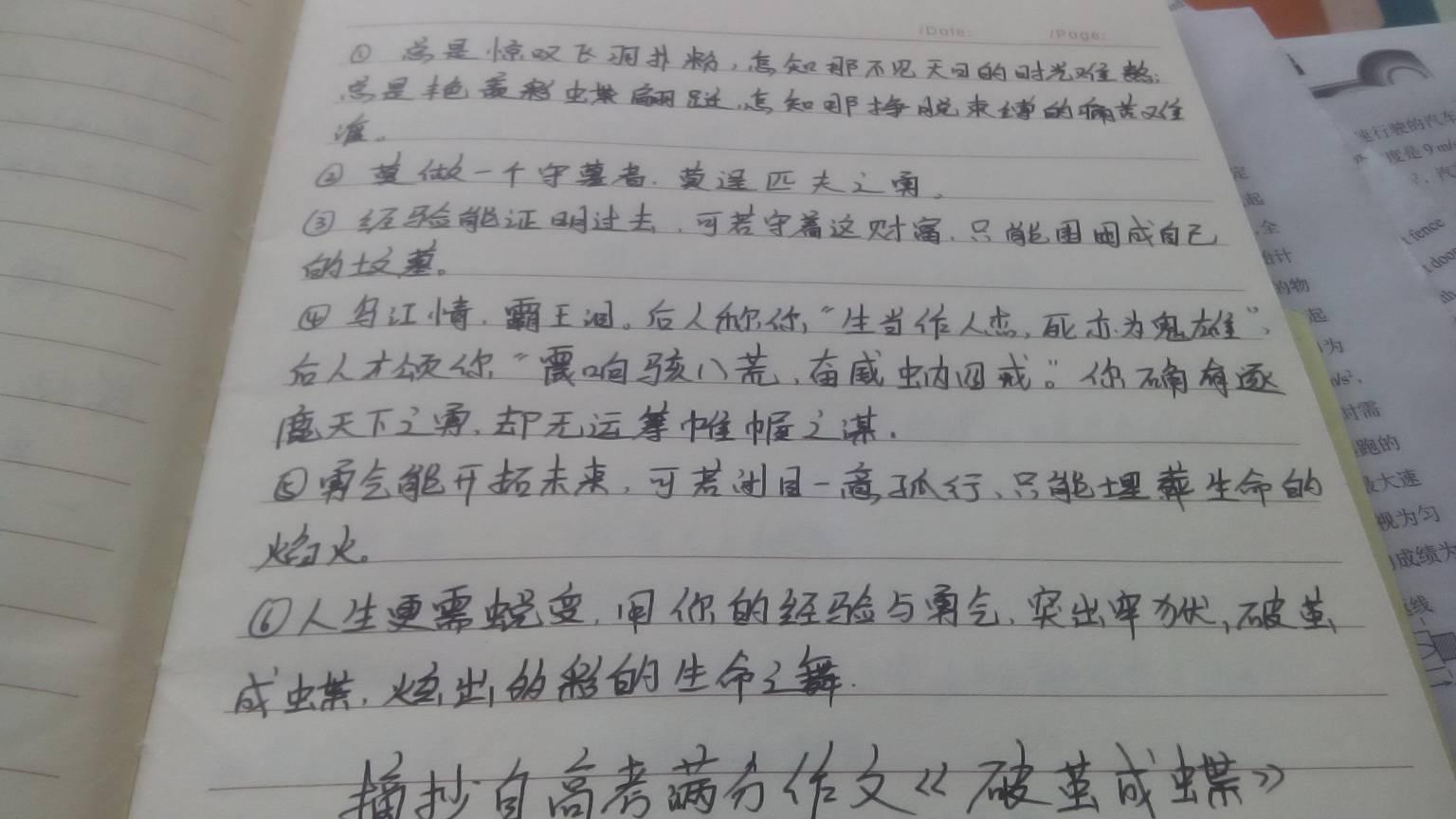 高中语文句子摘抄_语文摘抄、语文摘抄高中_淘宝助理