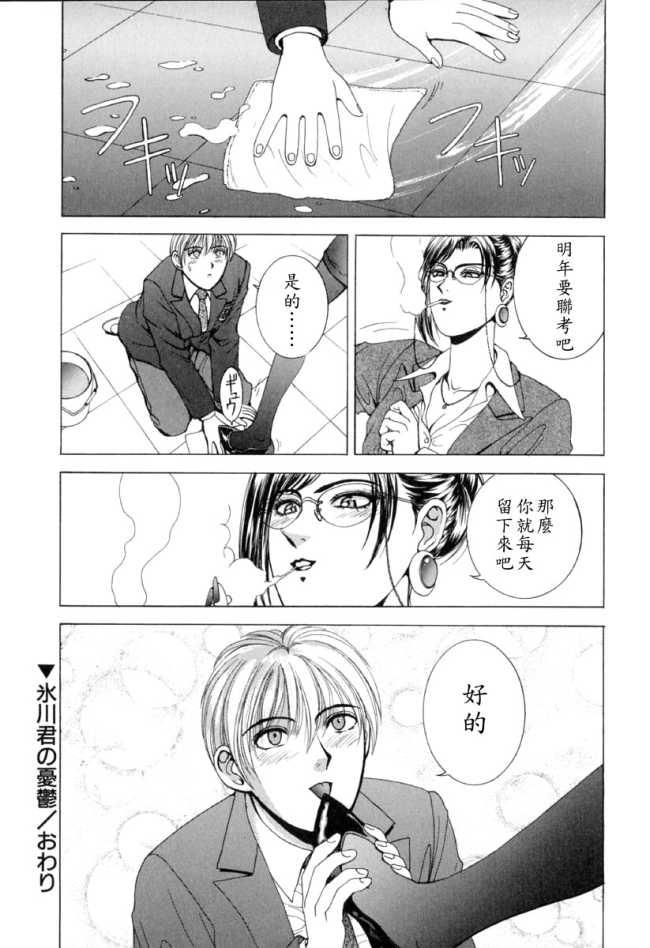 女老师和男学生h_动漫 分享到:  2013-10-20 14:48 提问者采纳 草原空贵女教师猥亵学生