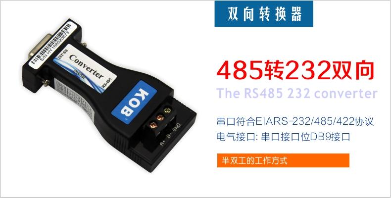 rs485串口_RS485串口编程,老板只给我AB两根线,怎么接到电脑串口?_百度知道