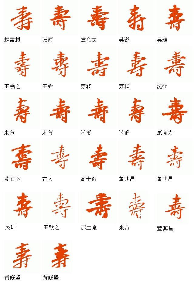 书法繁体字转换器_寿字的行书_百度知道