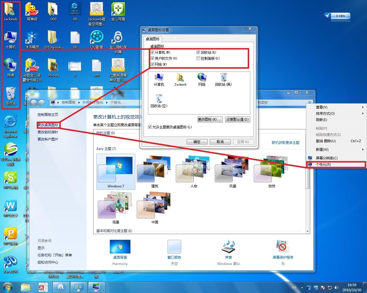 win7桌面显示小图标_我想把xp的系统换成win7的,装完系统之后桌面只有几个图标。是 ...