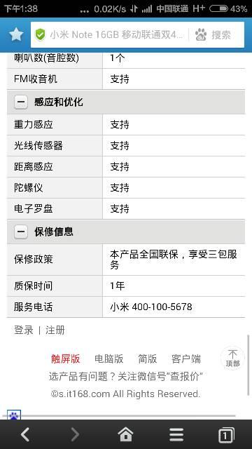小米note網絡設置方法 實力比拼 6款主流1900MB無線路由器橫評