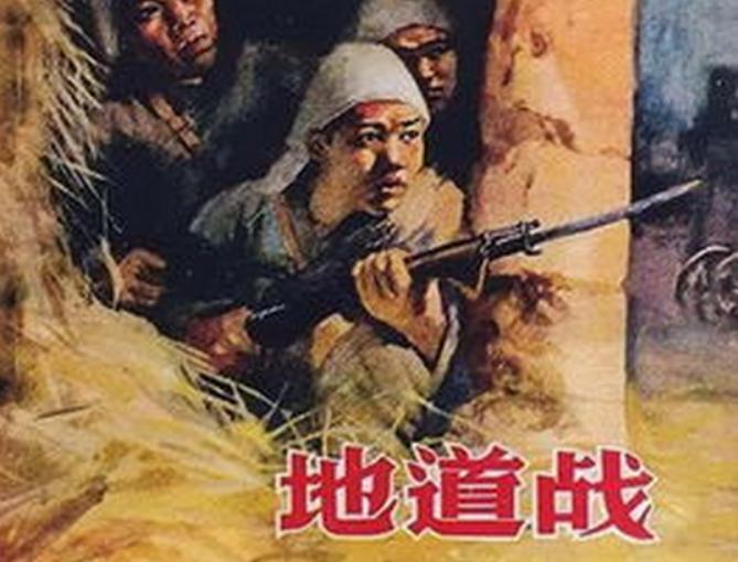 地道战电影_在老电影战争片1000部中,《地道战》好看吗?
