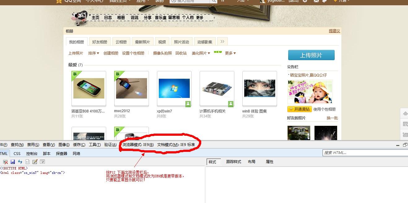 空间用浏览器打不开_WIN8系统QQ空间的相册打不开,安装flash插件后只能打开玫瑰小镇却