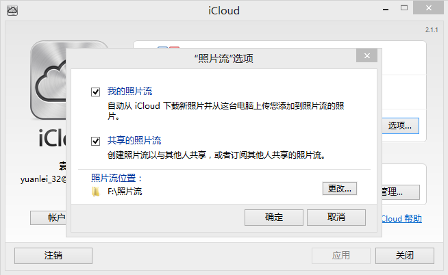 icloud照片流怎么用_iphone5 icloud 照片流 到win7电脑?_百度知道