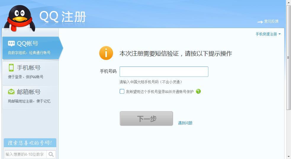 手机qq2011后台_手机qq不能上_奇奇安卓网