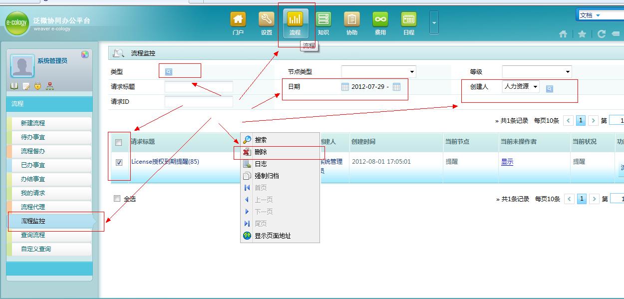 企业网络理员_OA泛微软件归档流程如何删除?_百度知道