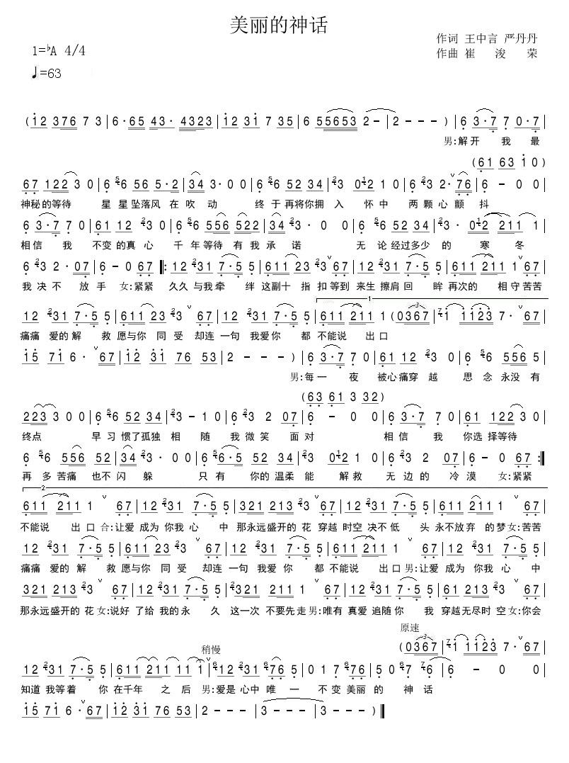 美丽的神话竹笛伴奏_十年钢琴简谱-十年钢琴简谱双手数字_十年钢琴五线谱_十年钢琴 ...