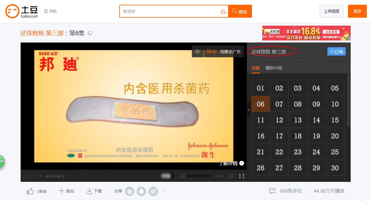 土豆网在线看电视剧_怎么在土豆网在线看电视剧_百度知道