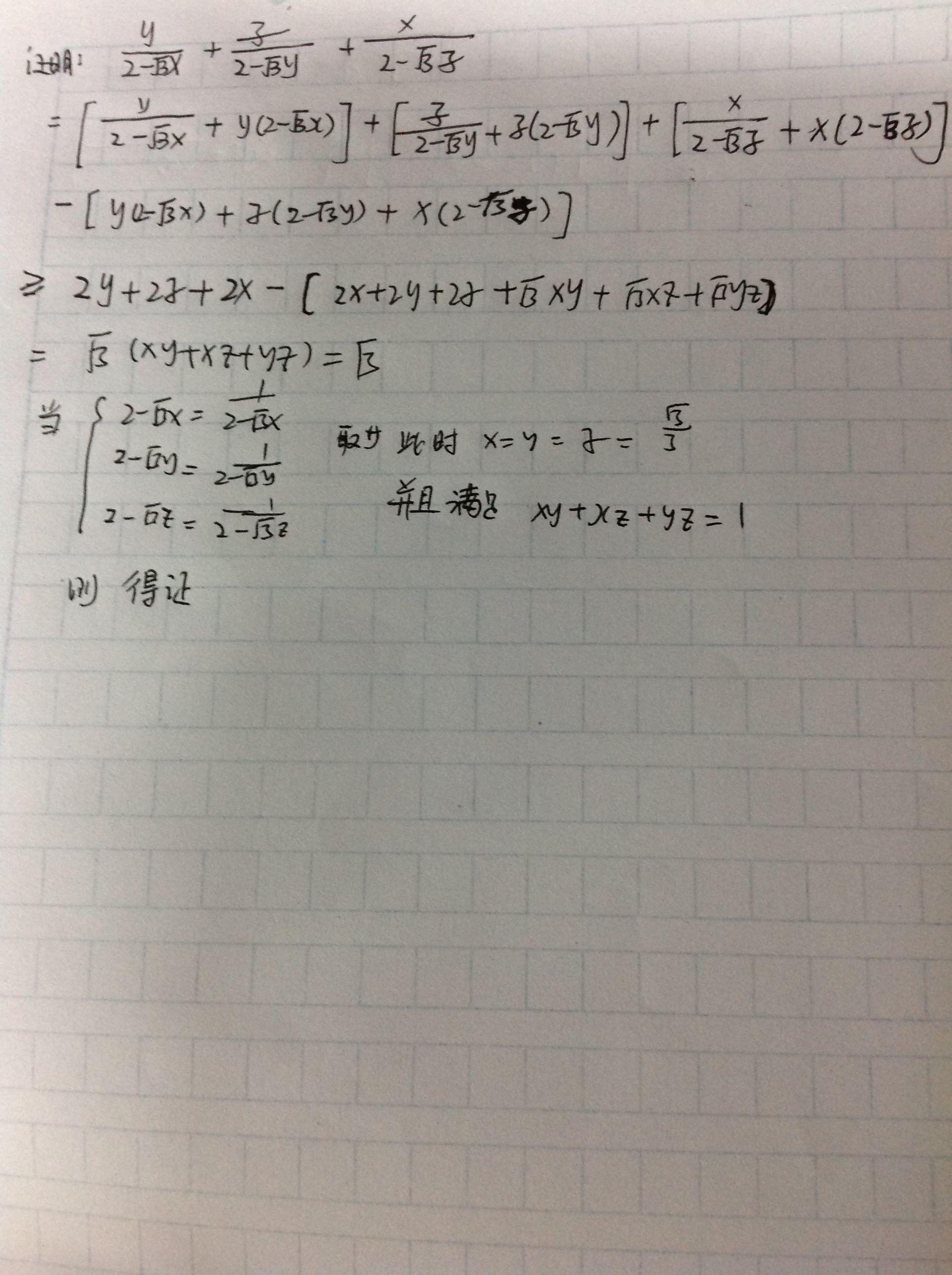 �:--y.#z�y���a�!�_已知x:y:z=2:3::5,求 x-2y+3z 分之x+y的值