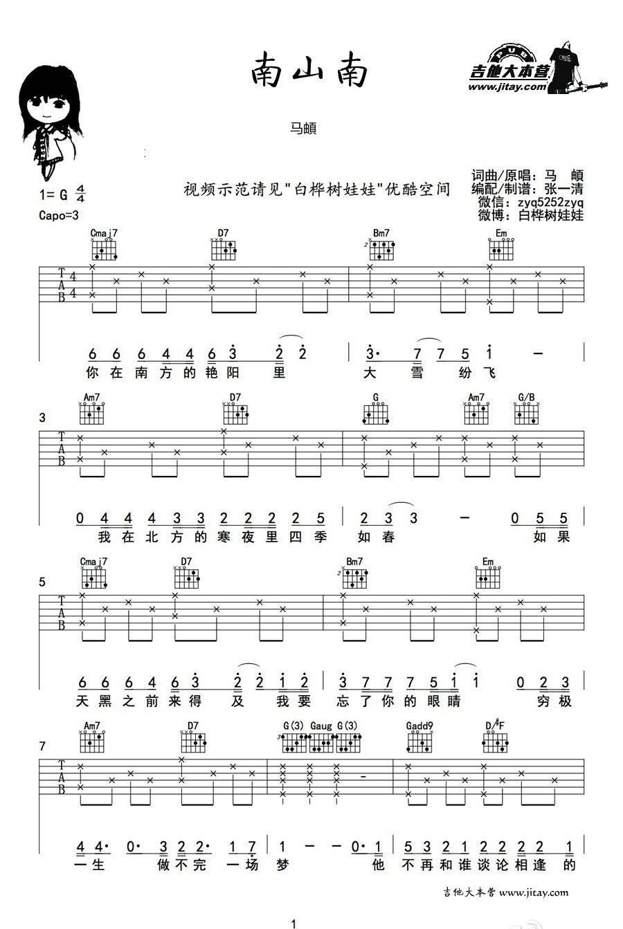 民谣吉他入门曲谱_求南山南民谣吉他乐谱_百度知道