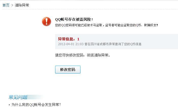 qq异地登陆怎么查_QQ异地登陆查询-如何查询QQ异地登陆和手机登录的消息 _汇潮装饰网