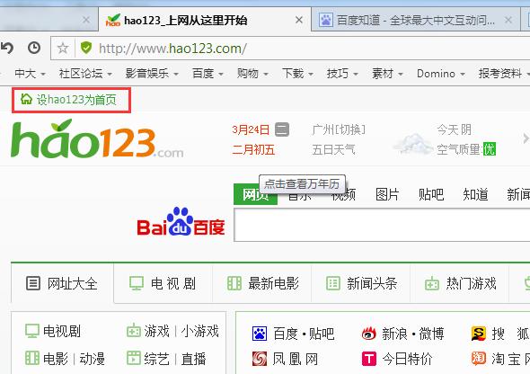 hao123网址大全_好123设到桌面-26好123网址之家桌面 好123网址大全图片