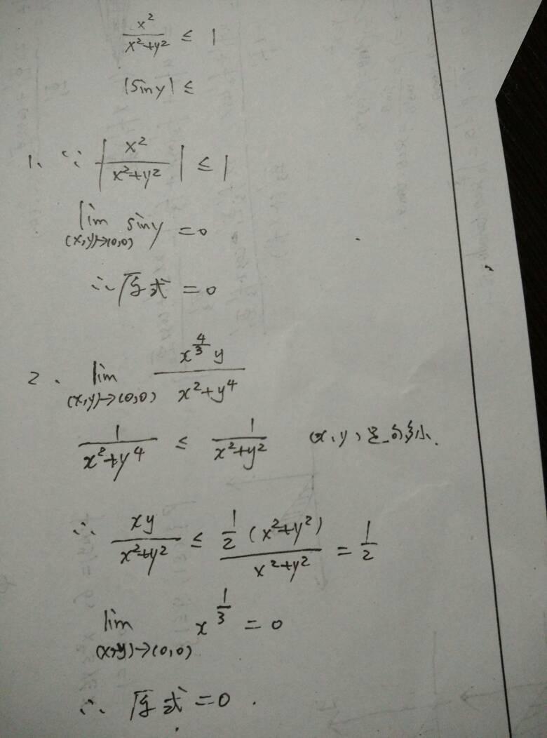 ?zf????9?y.???,_在多元函数的微分中,可微的充分条件是,若函数z=f(x,y