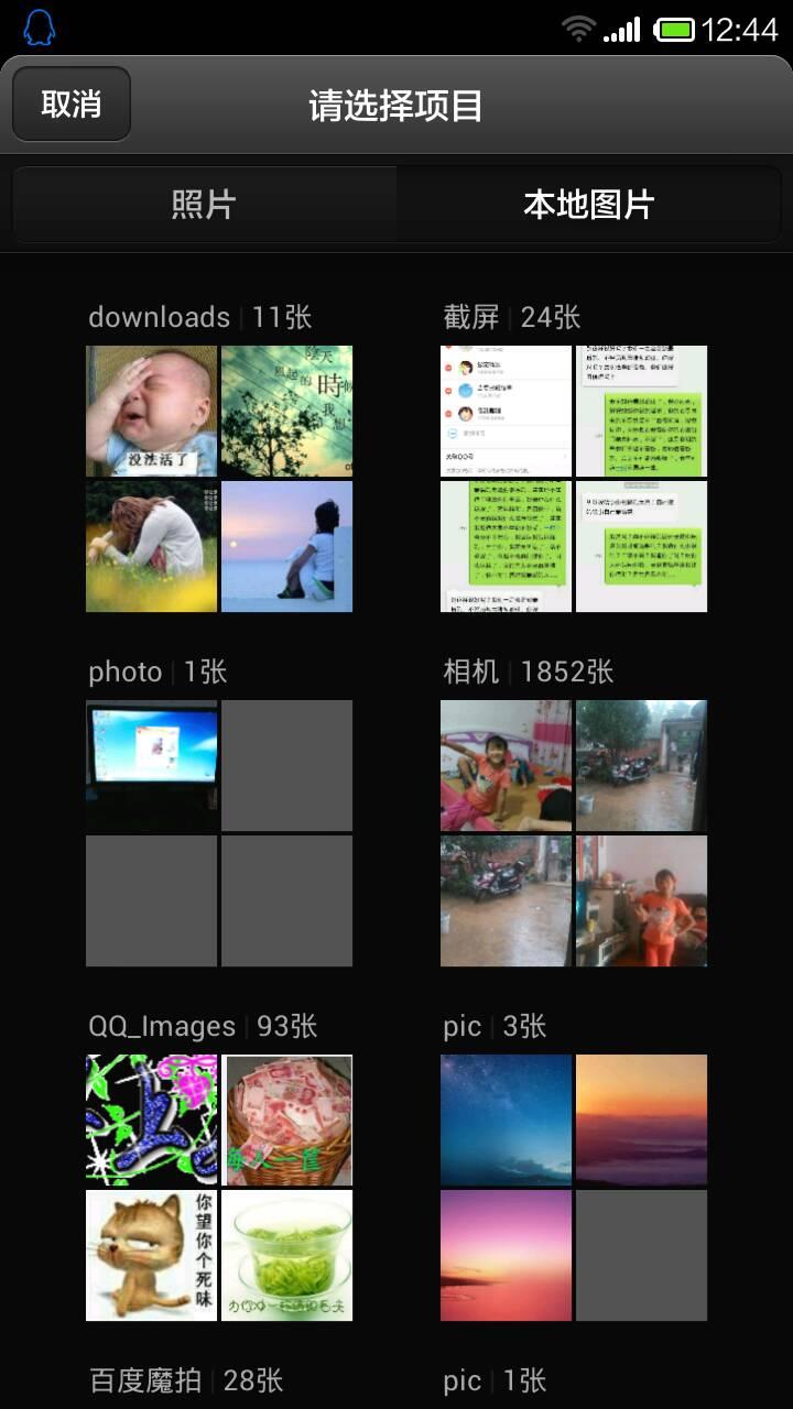 為什么手機相冊明明有些照片,但是用qq發圖片的時候找圖片