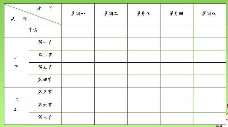 小学课程表表格_小学课程表表格下载_百度知道