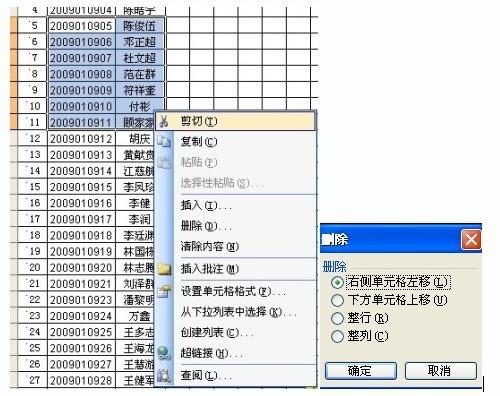 谁有三级片网址删除_怎样删除电子表格选定区域外的所有单元格