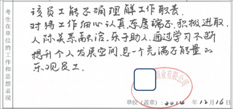 鉴定评语_河南省高等教育自学考试毕业生思想品德鉴定表如何写_百度知道