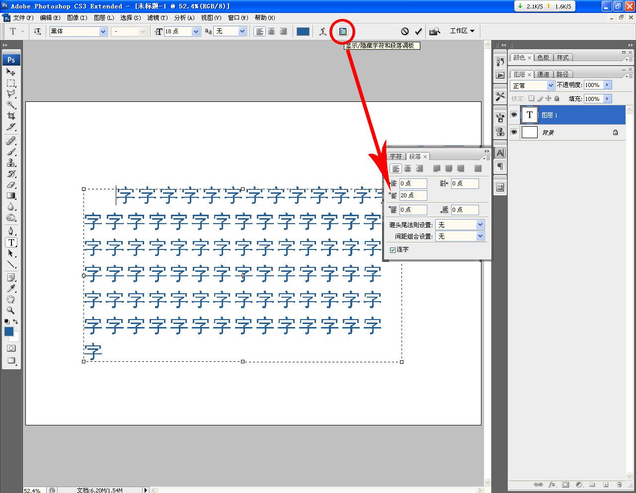 我用ps文字編輯按回車換行為什么光標往上走不往下走?圖片