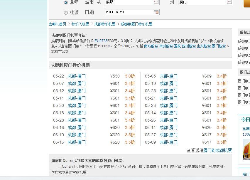 深圳成都机票价格_成都到厦门最便宜的机票是多少?