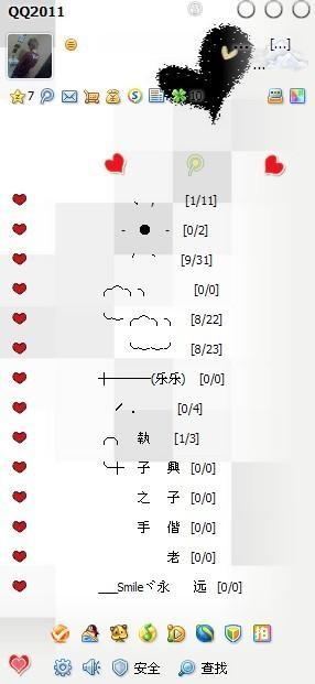 qq2012分組前面的符號怎么修改成別的圖形圖片