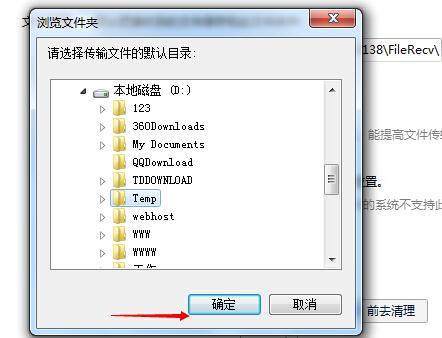qq面板菜单在哪里_QQ传送的文件默认放在哪?_百度知道