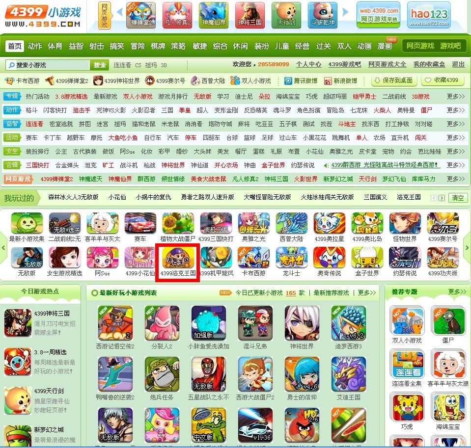 游戏4399_7K7K洛克王国小游戏下载_百度知道