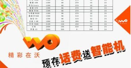 中国移动存费送手机_中国移动的预存话费送手机是怎么回事?_百度知道