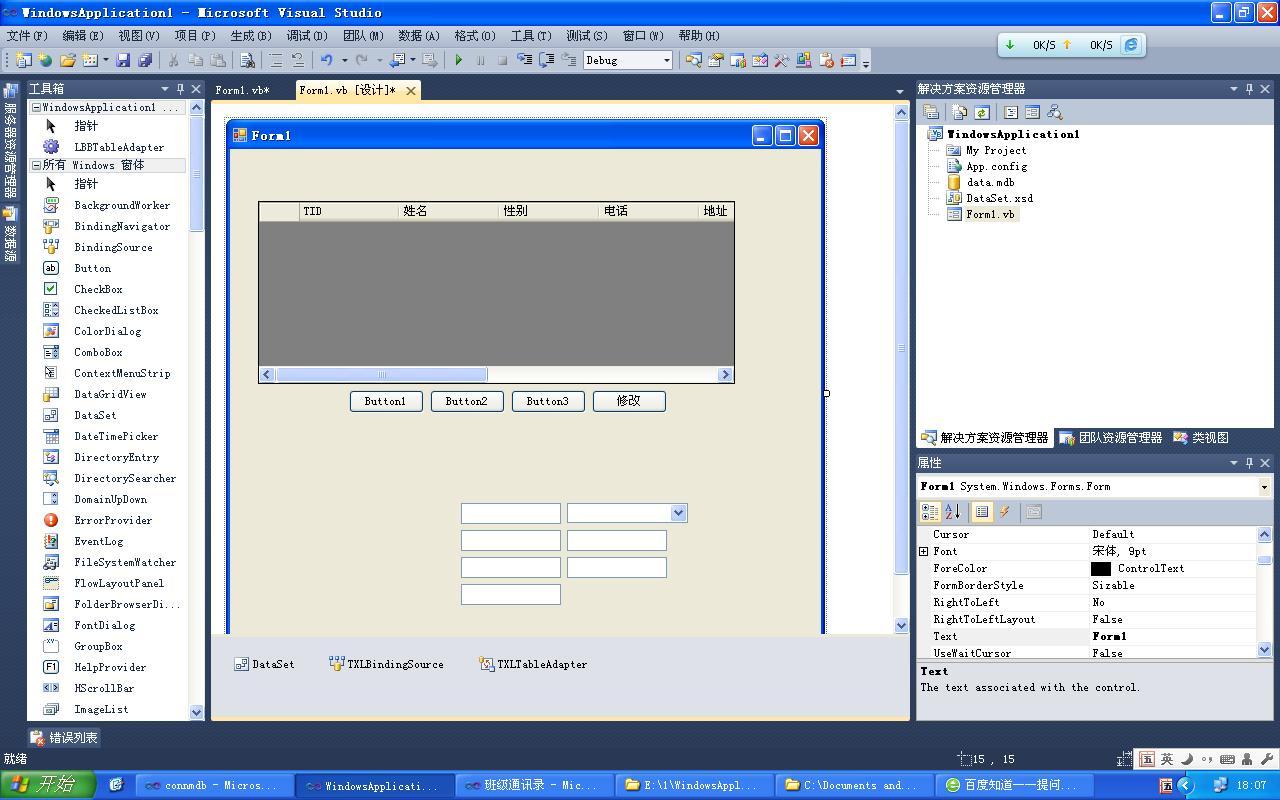 vb.net数据库编程_在vb.net中修改命令怎么写,用access数据库绑定的在DataGridView中显示