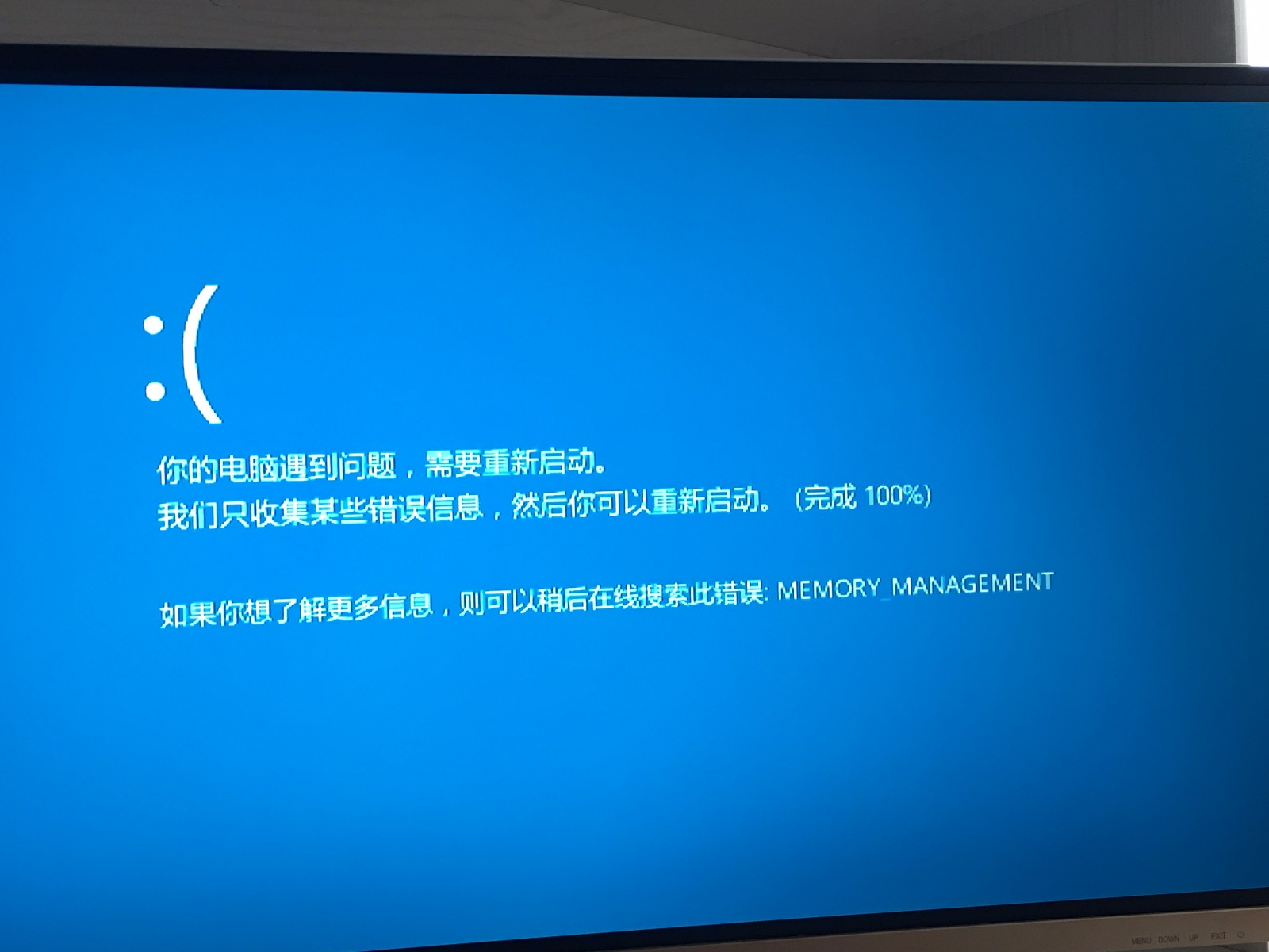 win10系統插3.0usb口就藍屏圖片