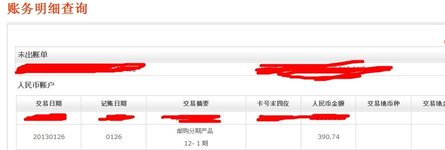 平安银行商�_平安银行商城买手机大约几天可以收到货 北京