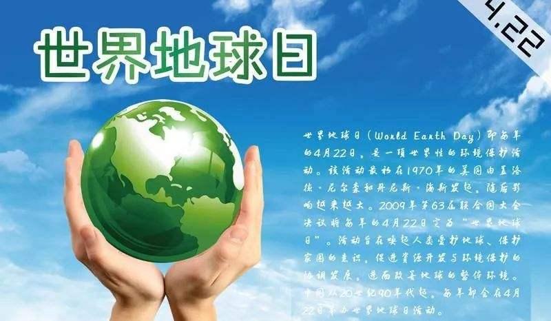 国际地球日是哪一天_世界地球日是每年的哪一天_百度知道