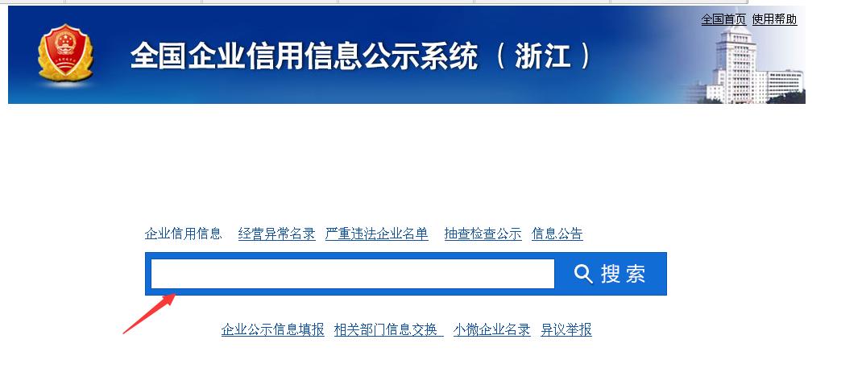 宁夏红盾网查询_杭州工商局红盾网如何查询企业信息 要包括法人代表,注册资金 ...