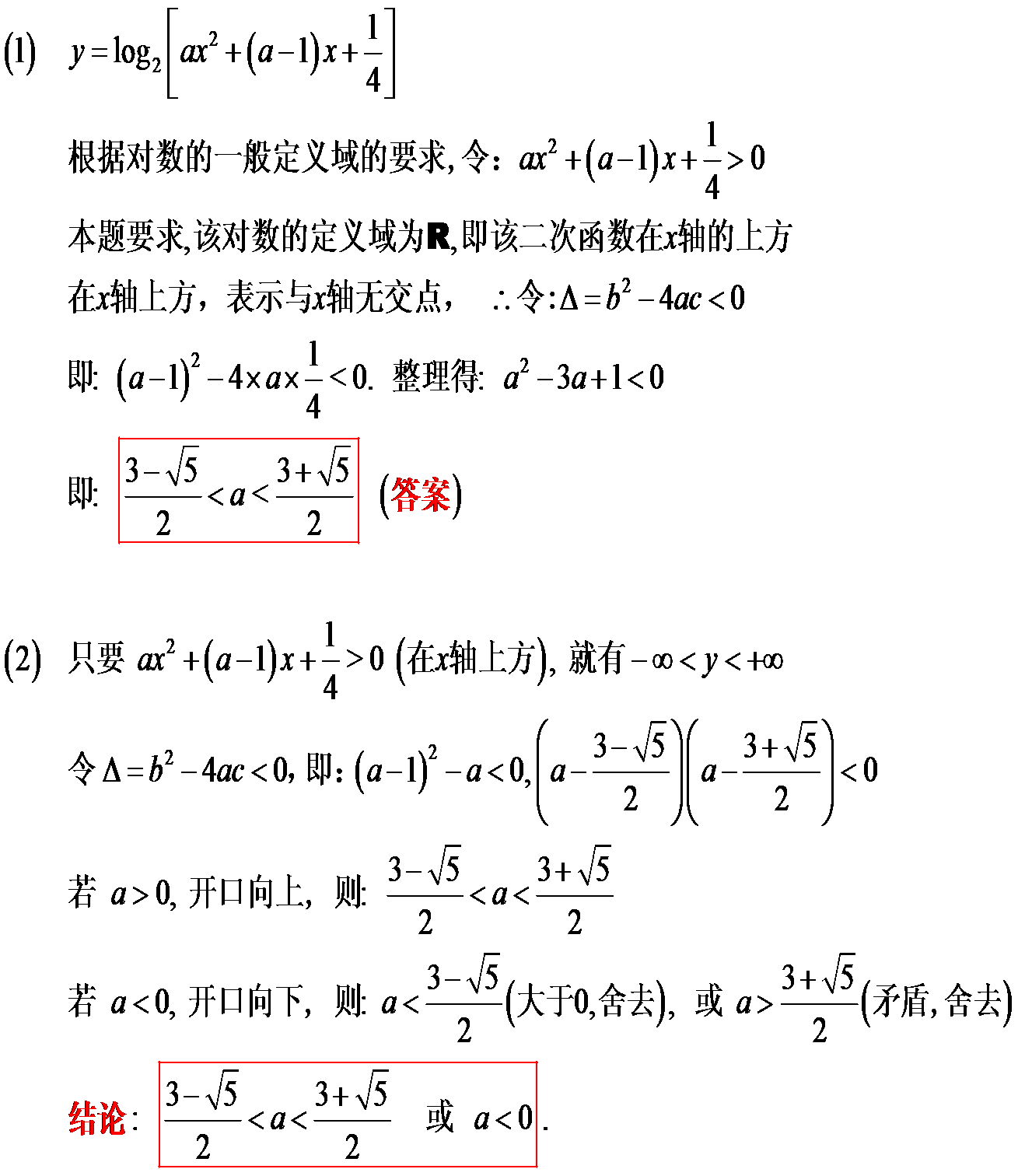 高一对数函数练习题_高一函数题求解(对数函数)_百度知道