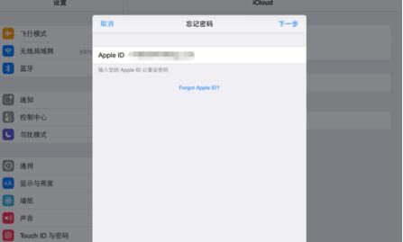 怎么激活苹果id账号_苹果ipad平板刷机后需要id激活锁密码忘了怎么办_百度知道