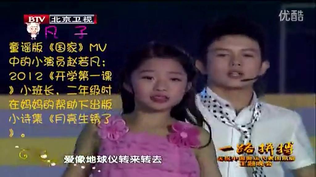 北京祝福你林妙可_《北京祝福你》穿粉色衣服的小女孩是谁?不是林妙可,还有一个 ...