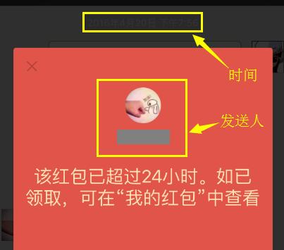 微信红包图标_微信为什么看不到发出去红包记录_百度知道