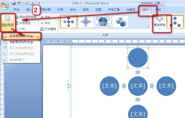 企業組織結構圖怎么做_企業組織結構圖下載圖片