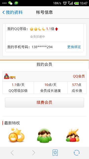 超级会员预付费冻结_怎么查预付费qq会员离到期时间还有多少个月