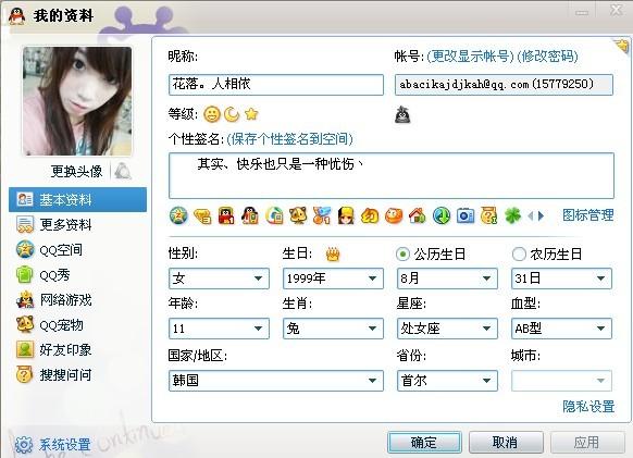 qq网名qq个性签名_(非主流)QQ网名、个性签名、头像、分组设计_百度知道