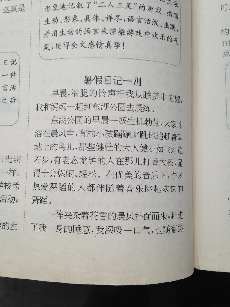 大学英语周记100字_四年级日记150字左右-四年级日记100字大全|四年级学生日记150字 ...