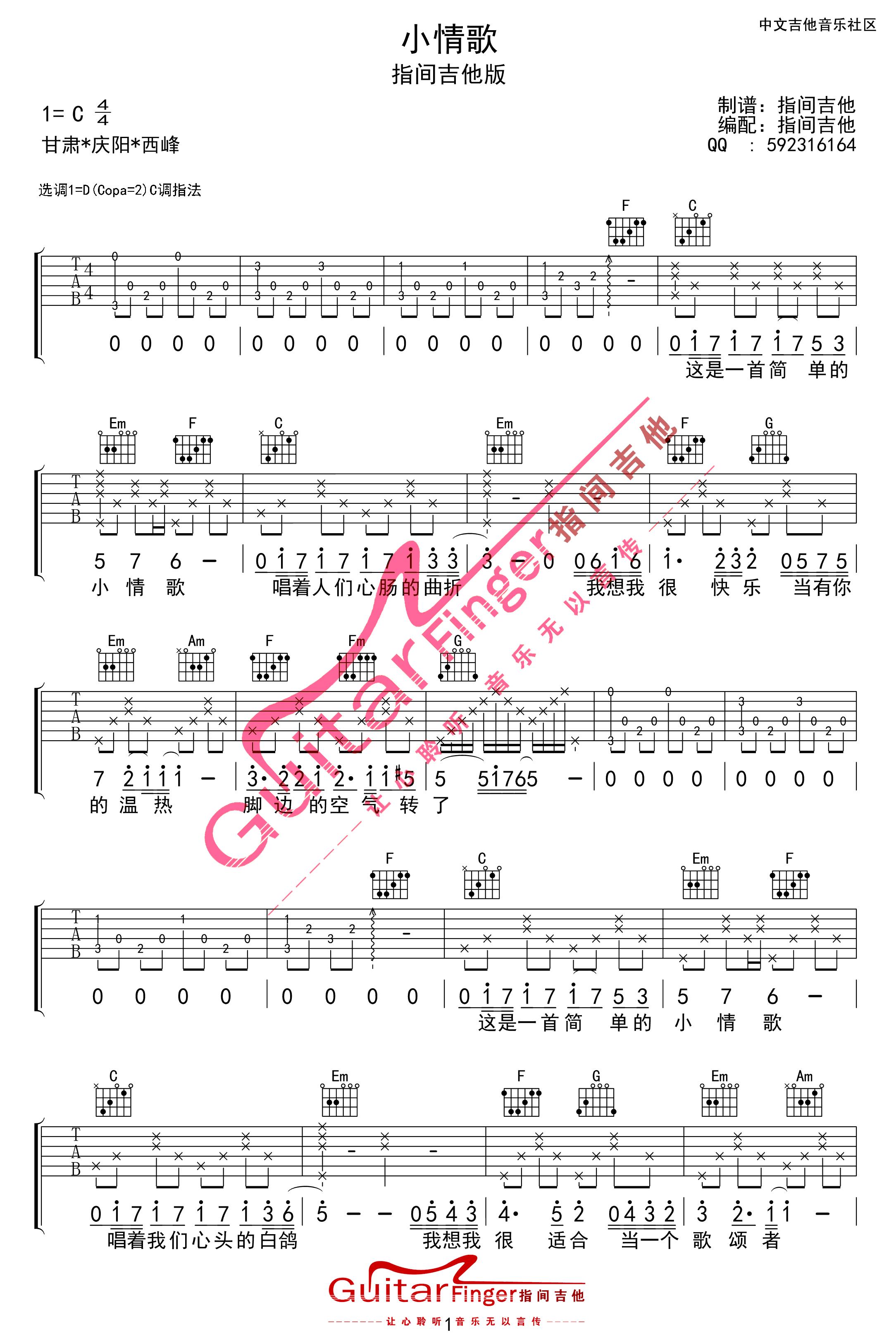 小星星吉他谱怎么看_怎么看这个吉他谱????_百度知道