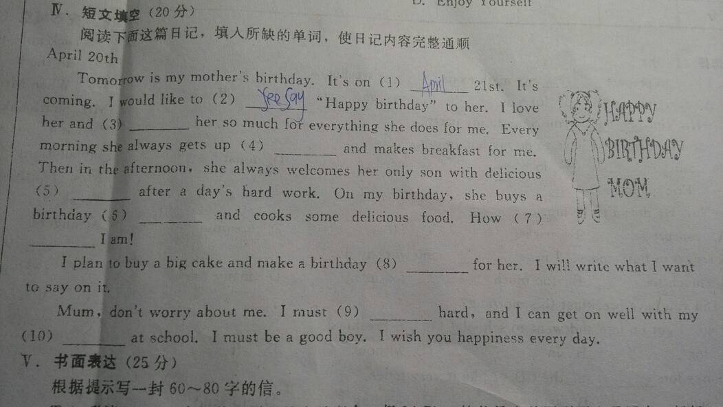 八年级短文填空