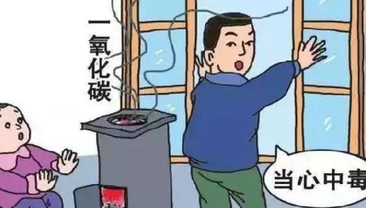 自己家里生炉子,怎么样预防煤气中毒