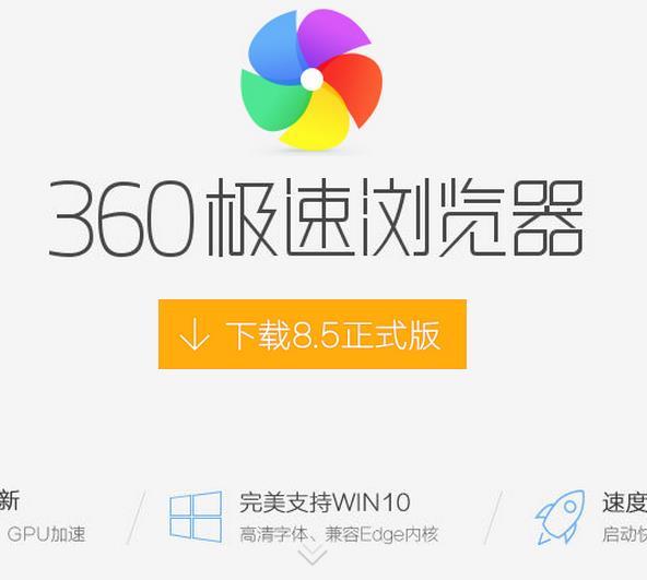 360极速浏览器_360极速浏览器8.5好不好?