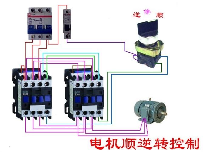 220v交流电机正反转_接触器互锁接线实物图_百度知道