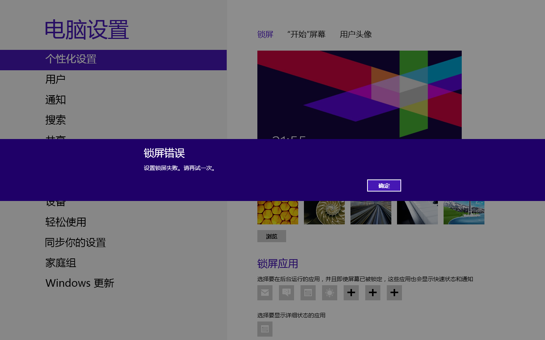 win8.1 改头像 出错_win8已通过KMS激活,不是伪激活。但为什么还是不能更改锁屏 ...