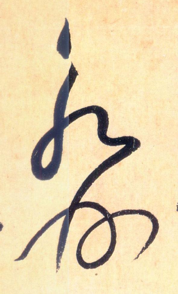 永�9�9�g�)_永字草书写法